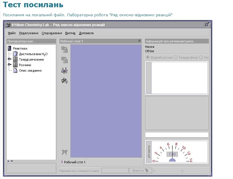 Зовнішній вигляд вікна курсу із вбудованою віртуальною лабораторією